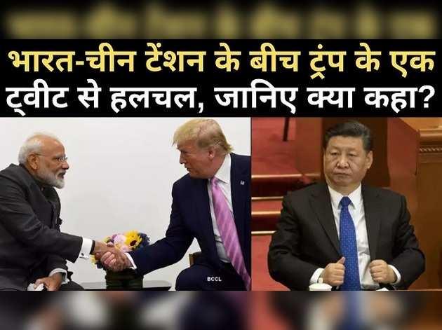भारत-चीन टेंशन के बीच ट्रंप के इस ट्वीट से हलचल