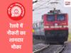 Sarkari Naukri 2020: रेलवे में कई पदों पर वैकेंसी, सिर्फ इंटरव्यू से मिलेगी नौकरी