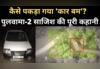 पुलवामा में कैसे पकड़ा गया 'कार बम', पूरी कहानी