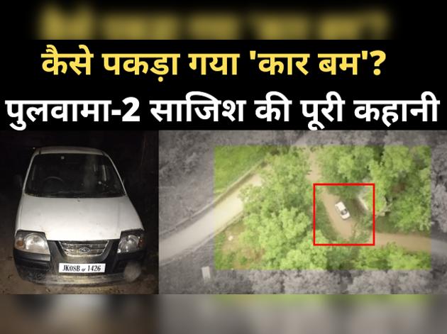 पुलिस ने बताया, पुलवामा में कैसे पकड़ा गया 'कार बम'