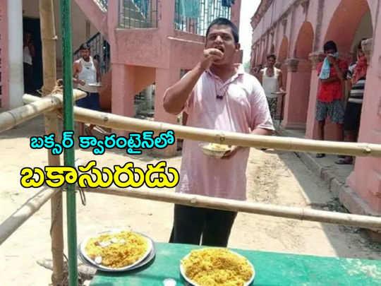 బక్సర్ క్వారంటైన్ సెంటర్లో బకాసురుడు (Photo: Facebook)