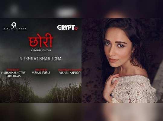 मराठी सिनेमाचा होणार हिंदीत रिमेक, नुसरतच्या हाती मोठी भूमिका