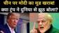 भारत-चीन विवाद: क्या मोदी के मूड पर ट्रंप ने बोला झूठ?