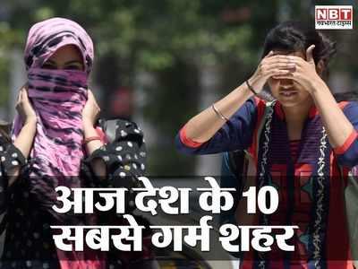 देश के 10 सबसे गर्म शहर।