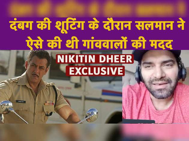 Nikitin Dheer Exclusive: दंबग की शूटिंग के दौरान सलमान ने ऐसे की थी गांववालों की मदद