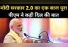 मोदी 2.0 का 1 साल, सुनें PM के दिल की बात