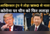 ट्रंप ने तोड़ा WHO से नाता, चीन को फिर लताड़ा