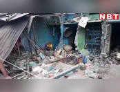घर में हुआ जोरदार धमाका: महिला-नवजात की मौत, ब्लास्ट में 6 घरों को नुकसान