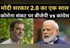 मोदी 2.0 का 1 साल: कोरोना पर बीजेपी vs कांग्रेस
