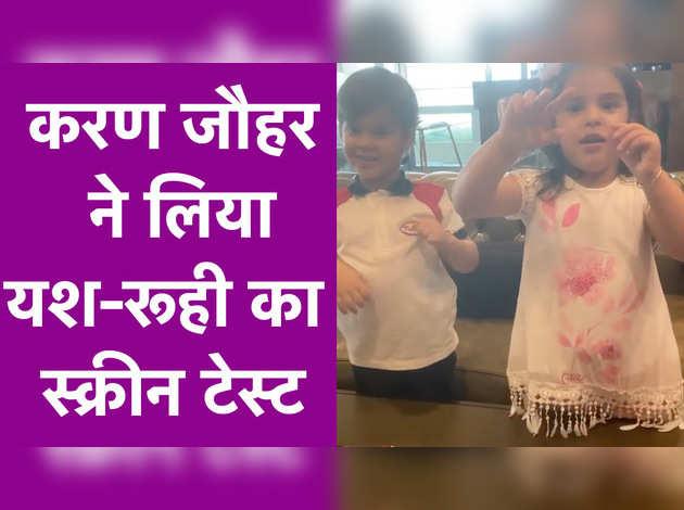 Karan Johar took Yash-Ruhi's screen test