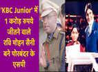 'KBC Junior' में 1 करोड़ रुपये जीतने वाले रवि मोहन सैनी बने पोरबंदर के एसपी