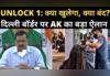 Unlock 1: जानिए दिल्ली में अब क्या-क्या खुलेगा