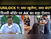 Unlock 1: केजरीवाल ने बताया, दिल्ली में क्या-क्या खुलेगा?