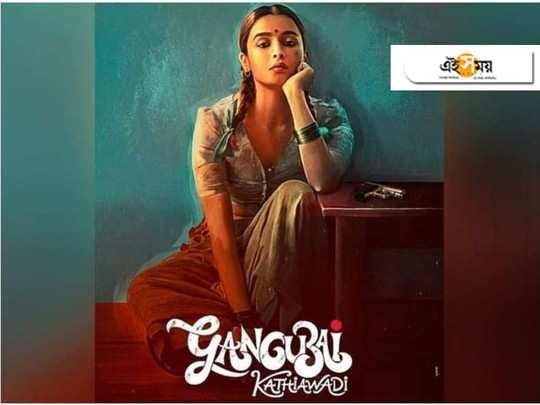 Sanjay Leela Bhansali directed Alia Bhatt's 'Gangubai Kathiawadi' to go on floors FIRST as shooting commences in a week amidst fifth phase lockdown