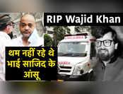 RIP Wajid Khan: थम नहीं रहे थे भाई साजिद के आंसू