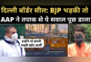 दिल्ली बॉर्डर सील: BJP भड़की तो AAP ने ये पूछा