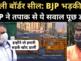 बॉर्डर: AAP बोली, हरियाणा ने सड़क खोदी तब