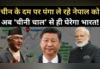 नेपाल को अब चीनी चाल से ही यूं घेरेगा भारत