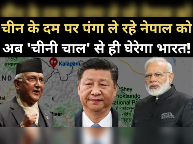 विवादित नक्शे पर अब चीनी चाल से ही नेपाल को घेरेगा भारत