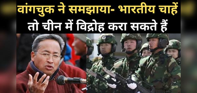 भारतीय चाहें तो चीन में विद्रोह करा सकते हैं: वांगचुक