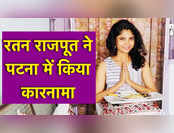Ratan Rajput ने पटना में किया कारनामा