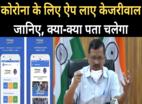 कोरोना मरीजों के लिए केजरीवाल ने लॉन्च किया 'दिल्ली कोरोना ऐप'