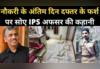 दफ्तर के फर्श पर सोने वाले IPS की कहानी