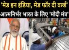 कोरोना काल में आत्मनिर्भर भारत के लिए 'मोदी मंत्र'