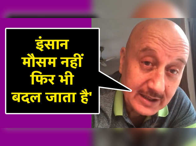 Anupam Kher said, 'Humans don't change the weather yet'