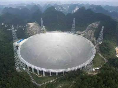 चीन का रेडियो टेलिस्कोप
