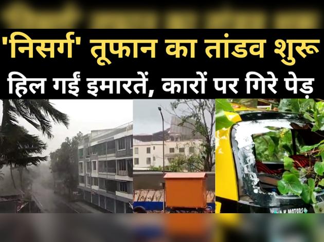 महाराष्ट्र में निसर्ग का तांडव शुरू, देखें वीडियो