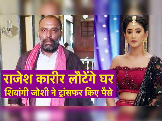 राजेश कारीर लौटेंगे घर, शिवांगी जोशी ने ट्रांसफर किए पैसे