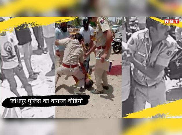 Viral Video: मास्क नहीं लगाया तो पुलिस ने काटा चालान, फिर यूं हुई धुनाई