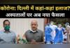 दिल्ली में बढ़ेंगे कोविड-19 डेडिकेटेड अस्पताल