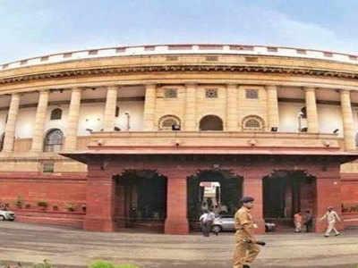 भारत की संसद।