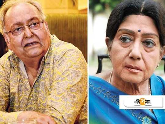 senior actors like soumitra chatterjee and savitri chatterjee