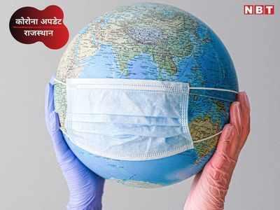राजस्थान से काेरोना वायरस की ताजा अपडेट।