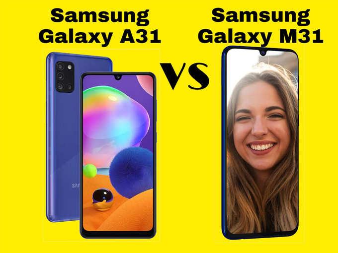 सैमसंग Galaxy A31 vs Galaxy M31: जानें कौन बेस्ट