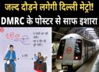 जल्द चलेगी दिल्ली मेट्रो! पोस्टर दे रहा इशारा