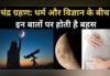 चंद्र ग्रहण: धर्म और विज्ञान में इन बातों पर बहस