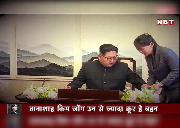 Video-किम जोंग की बहन ने दी धमकी, डरा दक्षिण कोरिया