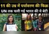 11 की उम्र, पर्यावरण के लिए सरकार से भिड़ी