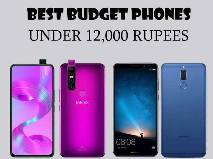 12,000 रुपये से कम में खरीदें ये फोन