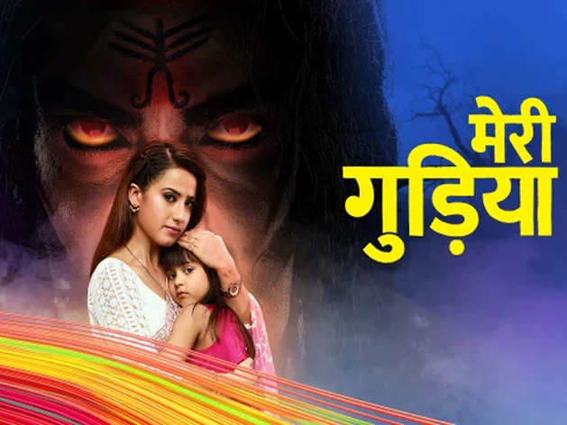 Meri Gudiya tv show goes off air (फोटो: Hotstar)