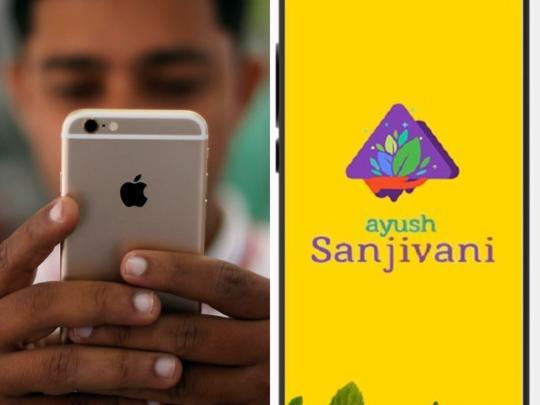 Ayush Sanjivani mobile app