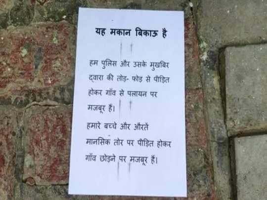 घरों पर लगे पोस्टर