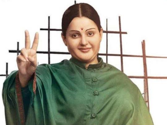 जयललिता के रोल में हैं कंगना रनौत