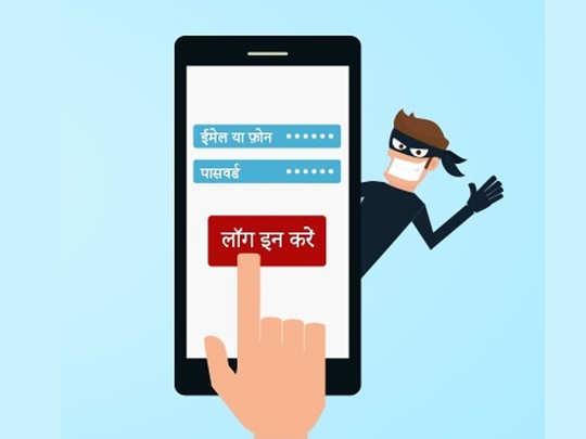 SBI का ग्राहकों को अलर्ट, गलती से भी फोन में ना रखें ये App
