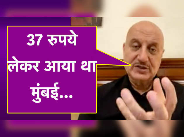 Exclusive: Anupam Kher said - I am the person to dominate the troubles