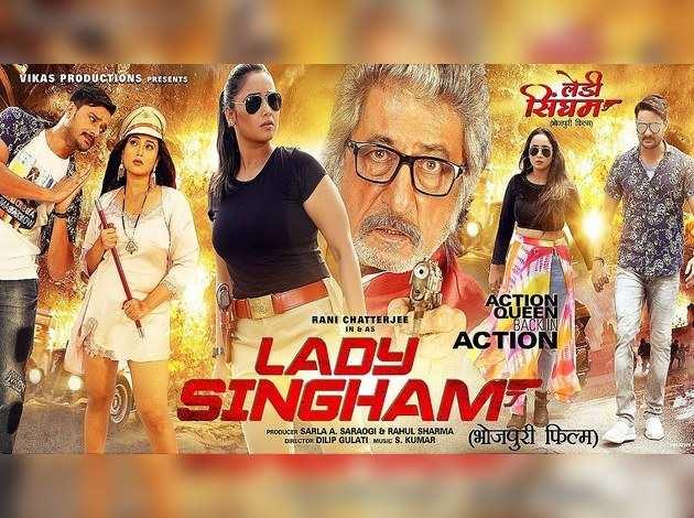 रानी चटर्जी की दमदार फिल्म लेडी सिंघम' का ऑफिशल ट्रेलर रिलीज